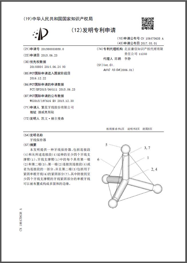 Patent 1 Chineese